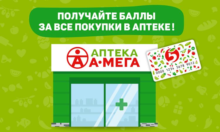 Получайте баллы за все покупки в аптеке!